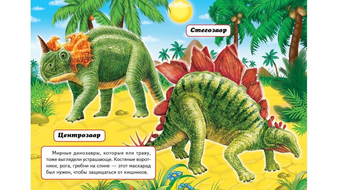 Динозавры №2 (синяя обложка). Учимся с радостью