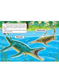 Динозаври №2 (синя обкладинка,  книжка-картонка)