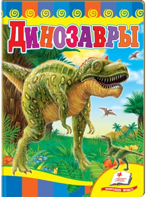 Динозавры №1 (желтая обложка,  книжка-картонка)