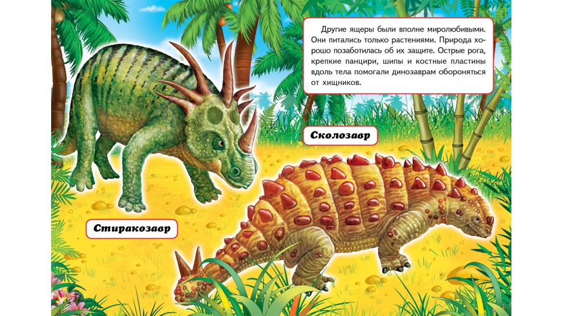 Динозавры №1 (желтая обложка). Развивайка