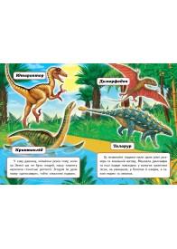 Динозаври №1 (жовта обкладинка,  книжка-картонка)