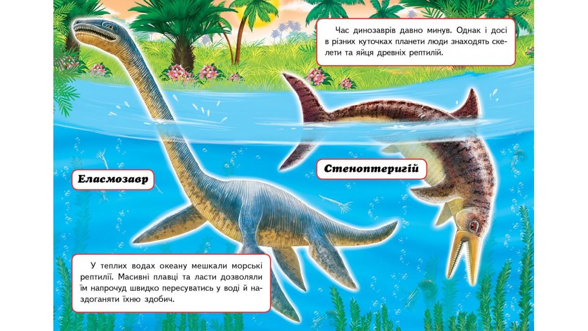 Динозаври. Ютараптор, Таларур. Розвивайко