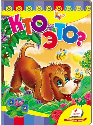 Кто это? Собака (книжка-картонка)