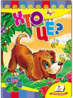 Хто це? Собака (книжка-картонка)