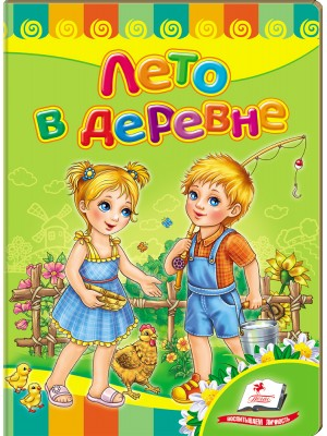 Лето в деревне (книжка-картонка)