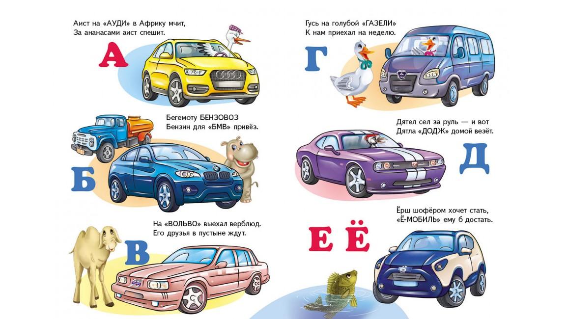 Машинки от А до Я. Учимся с радостью