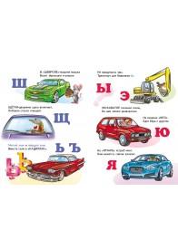 Машинки от А до Я (книжка-картонка)