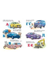 Автомобілі від А до Я (книжка-картонка)
