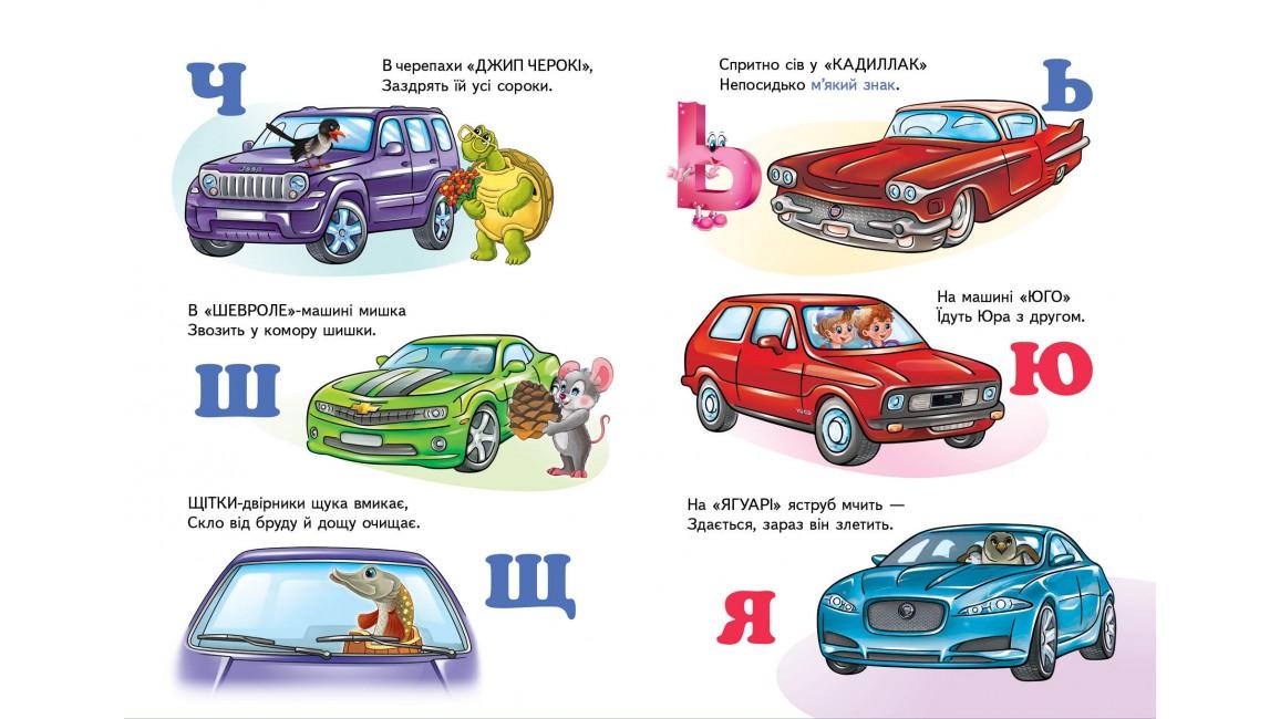 Автомобілі від А до Я. Вчимося з радістю
