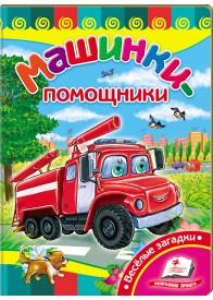 Машинки-помощники (книжка-картонка)