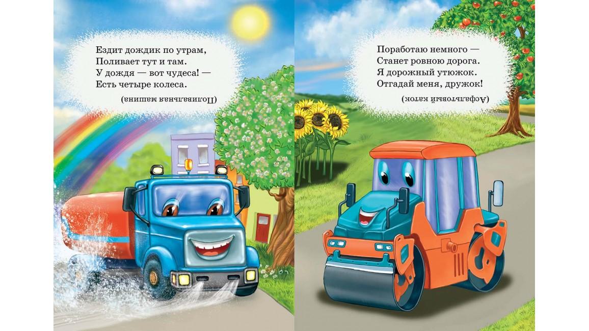Машинки-помощники. Учимся с радостью
