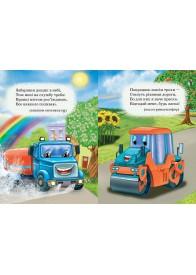 Машинки-помічники (книжка-картонка)