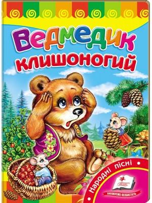 Ведмедик клишоногий (книжка-картонка)