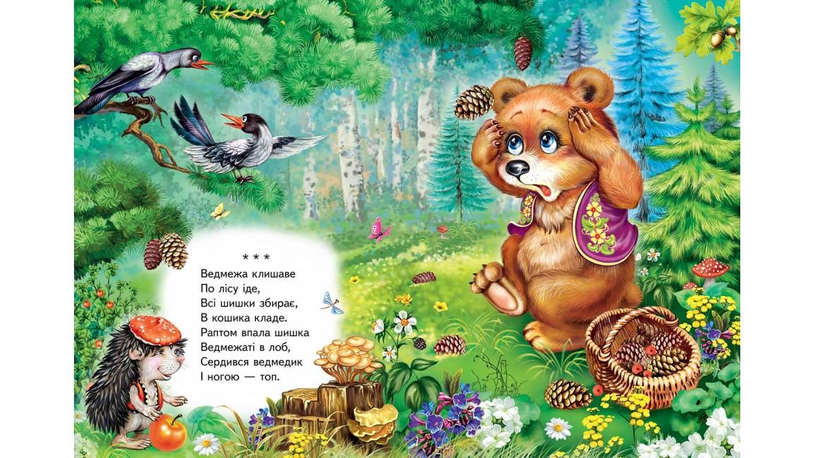 Ведмедик клишоногий. Розвивайко