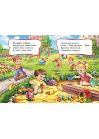 Наш двор (книжка-картонка)