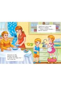 Допомагаємо матусі (книжка-картонка)