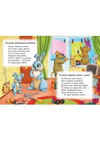 Правила безопасности дома (книжка-картонка)