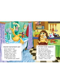 Правила безпеки вдома (книжка-картонка)