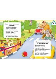 Правила безопасности на улице (книжка-картонка)