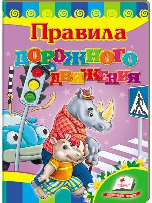 Правила дорожного движения (книжка-картонка)