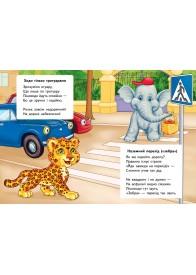 Правила дорожнього руху (книжка-картонка)