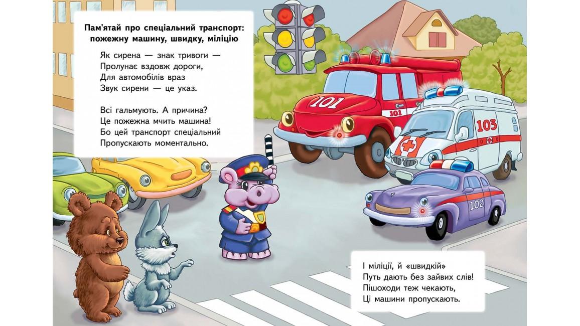 Правила дорожнього руху. Розвивайко