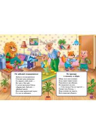 Правила поведения в гостях (книжка-картонка)