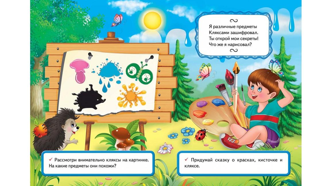 Развиваем воображение и фантазию. Развивайка