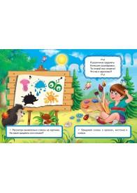 Развиваем воображение и фантазию (книжка-картонка)