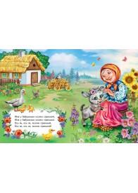 Сіренький козлик (книжка-картонка)