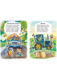 Специальный транспорт (книжка-картонка)