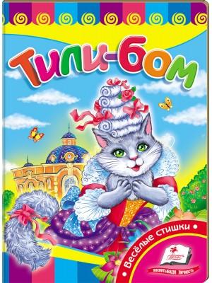 Тили-бом (книжка-картонка)