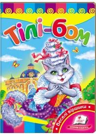 Тілі-бом (книжка-картонка)