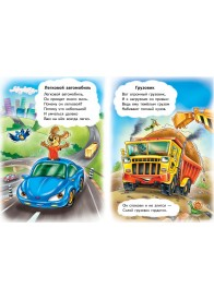 Транспорт (книжка-картонка)