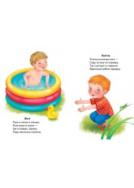 Вчимо частини тіла (книжка-картонка)