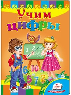 Учим цифры (книжка-картонка)