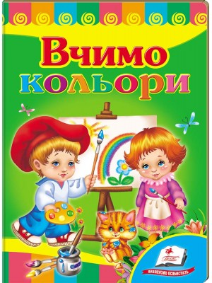 Вчимо кольори (книжка-картонка)