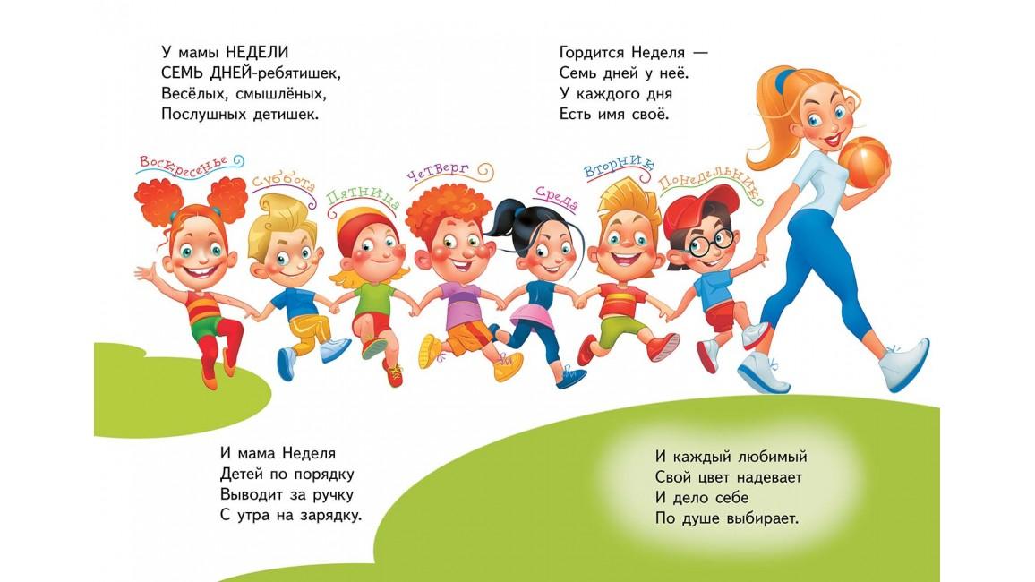 Неделя картинки для детей дошкольного возраста, днем рождения
