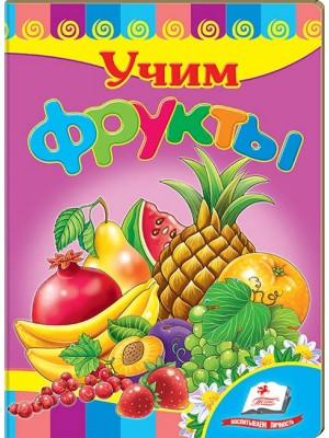 Учим фрукты (книжка-картонка)