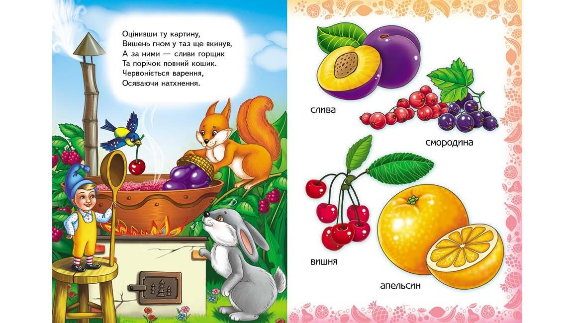 Вчимо фрукти. Розвивайко