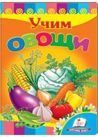 Учим овощи (книжка-картонка)