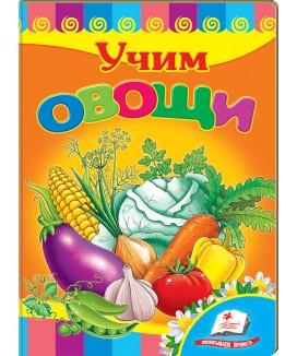 Учим овощи. Развивайка