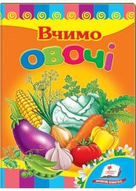 Вчимо овочі (книжка-картонка)
