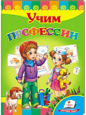 Учим профессии (книжка-картонка)