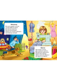 Вчимо професії (книжка-картонка)