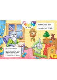 Учим распорядок дня (книжка-картонка)
