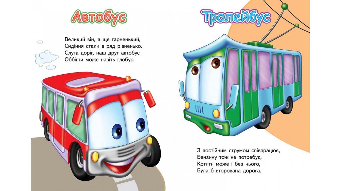 Тачки. Вчимо транспорт. Розвивайко