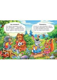 Учим вежливые слова (книжка-картонка)