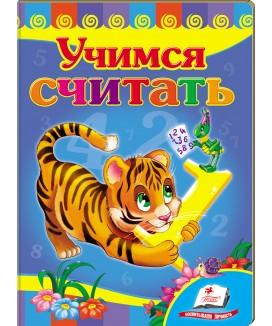 Учимся считать. Тигр