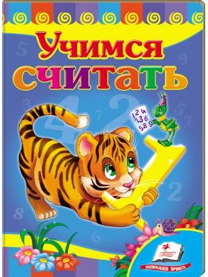 Учимся считать. Тигр  (книжка-картонка)